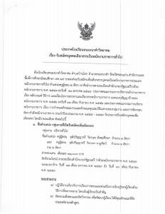 รับสมัคร พนักงานราชการ นคว-58-1