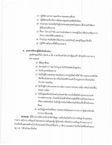 รับสมัคร พนักงานราชการ นคว-58-2