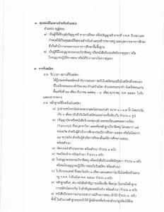 รับสมัคร พนักงานราชการ นคว-58-3