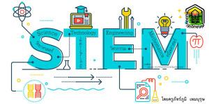 STEM_2017_01