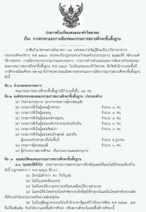 ประกาศตั้งคณะกรรมการ 2560-1