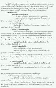 ประกาศตั้งคณะกรรมการ 2560-2