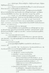 ประกาศตั้งคณะกรรมการ 2560-3