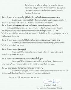ประกาศตั้งคณะกรรมการ 2560-4