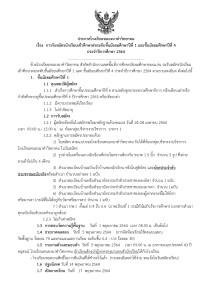 ประกาศรับสมัครนักเรียน 2564_page-0001