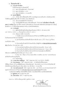 ประกาศรับสมัครนักเรียน 2564_page-0002